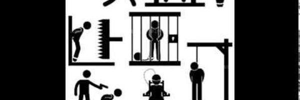 Histórico da pena – das sanções corporais à pena de prisão